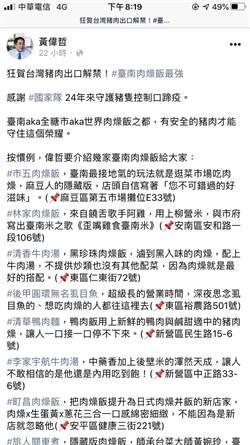 狂賀台灣豬肉出口解禁 黃偉哲強力推薦台南肉燥飯最強
