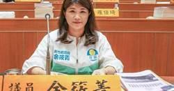 焚化爐BOO案為導火線 竹縣議員余筱菁遭停權