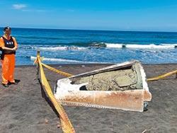 圓錐狀不明物體 漂上宜蘭沙灘