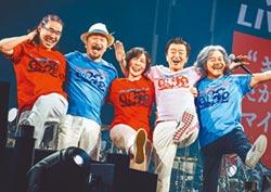 南方之星6/25橫濱直播開唱
