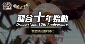 《新龍之谷》十週年大改版 事前預約即刻開跑