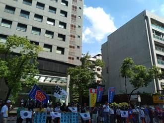 不滿釣魚台將遭日方改名 世界華人保釣聯盟赴日本交流協會抗議