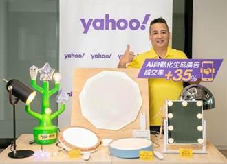 Yahoo用AI助攻中小企業業績 老字號燈飾店成交率增35%