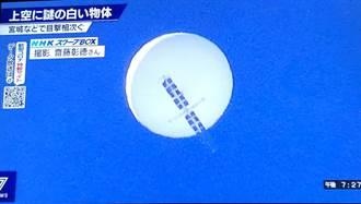 日本宮城縣上空出現不明飛行物