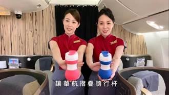 華航杯太像飛機杯 旅遊部落客笑哭:收到1箱...