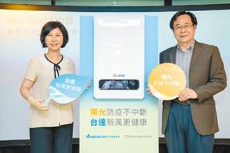 台達新風系統 捐助陽光基金會