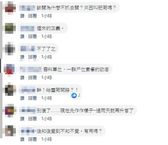 高雄氣爆善款,網友在臉書社團留言回應。(圖/翻攝自 臉書)