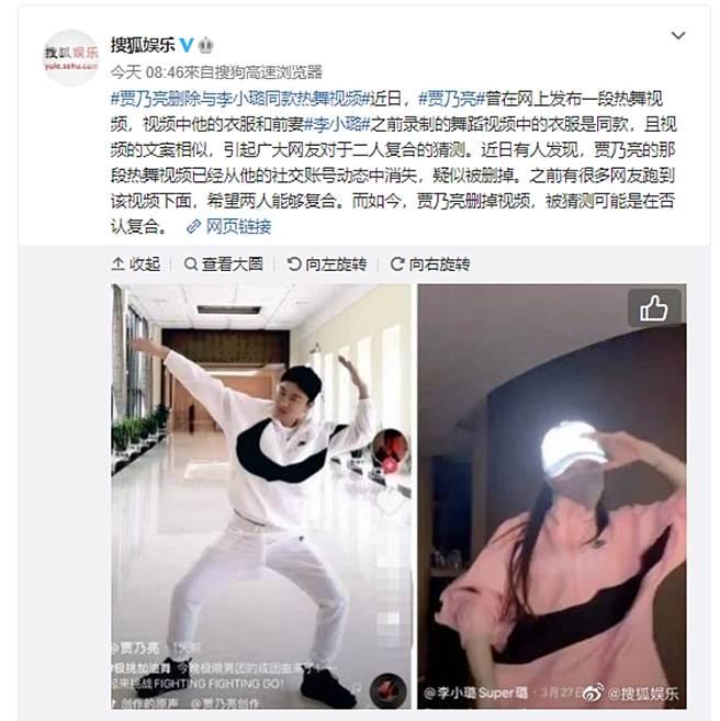賈乃亮低調刪了和李小璐穿情侶裝影片。(圖/翻攝自搜狐娛樂微博)