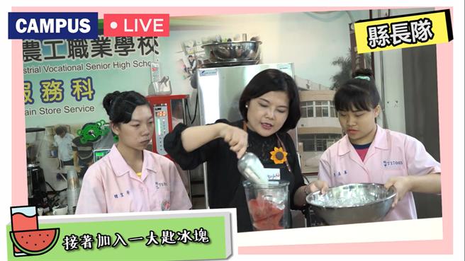 張麗善還和同學一組PK對抗Campus小編,看哪組能製作出好喝順口的西瓜汁,過程逗趣活潑。(圖片擷取自中時電子報Campus影片)