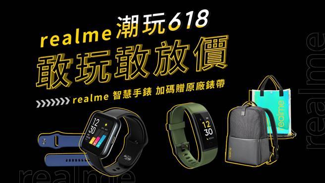 realme潮玩618推出敢玩敢放價活動。(realme提供/黃慧雯台北傳真)