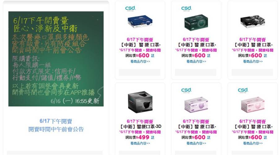 中衛口罩6顏色一次上!PChome 24h今天下午開賣。(圖/翻攝自PChome 24h網站)