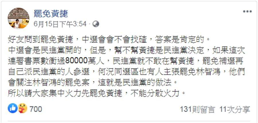 (圖/摘自罷免黃捷臉書)