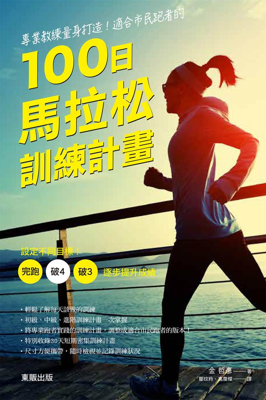 《專業教練量身打造!適合市民跑者的100日馬拉松訓練計畫:設定不同目標!完跑‧破4‧破3,逐步提升成績》/ 台灣東販出版