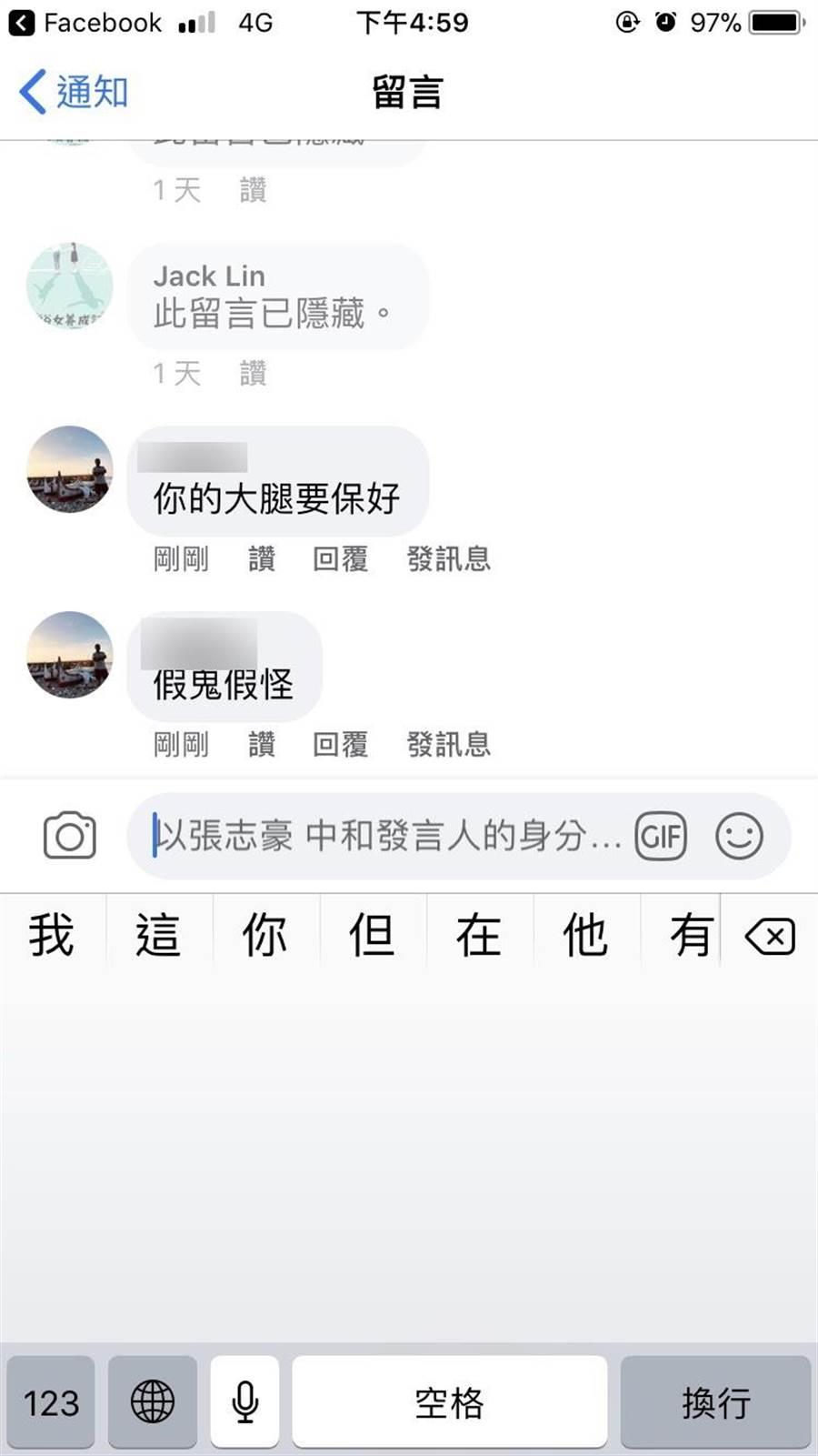 新北市議員張志豪臉書遭網友留言恐嚇。(張志豪辦公室提供)