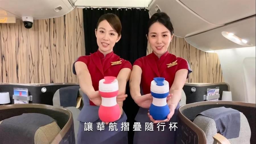 中華航空為了響應環保,近期推出「環保隨行杯」,有3色可做選擇。(摘自YT)