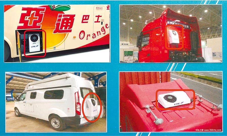 舒車冷氣設備引進KME直流變頻「駐車空調系統」,圖為該「駐車空調系統」的安裝現況。圖/葉圳轍