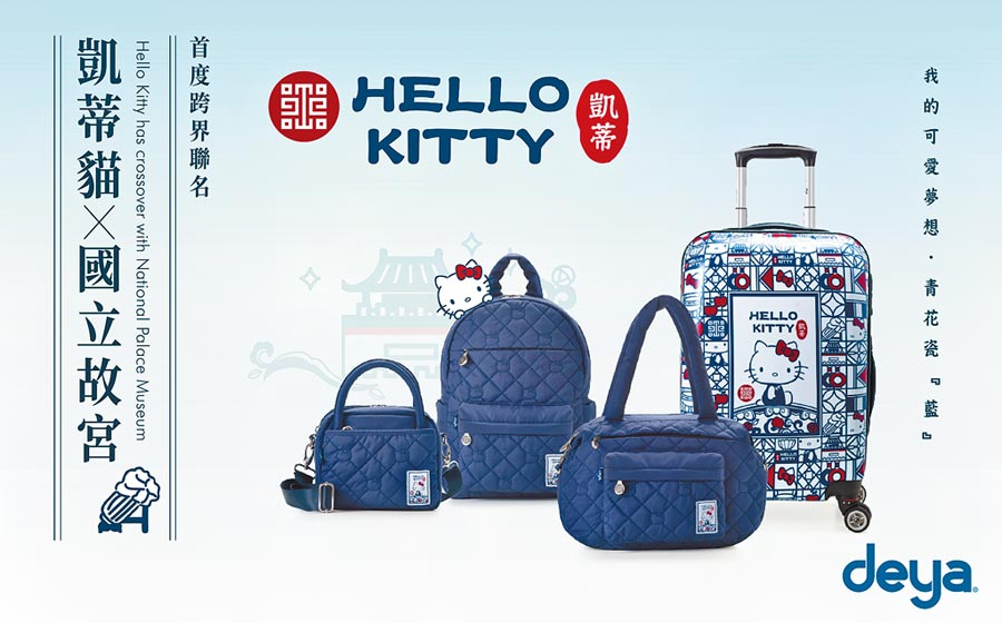 Hello Kitty x 故宮 x Deya跨界聯名旅行組合,單品1件約1980到3280元。(Deya提供)