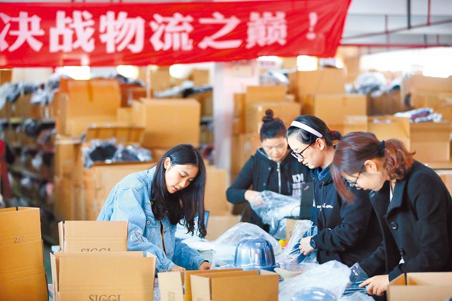 雙十一時,電商團隊的倉儲人員在配貨打包商品。(新華社資料照片)
