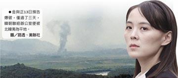 北韓炸毀聯辦 韓朝冷戰再起