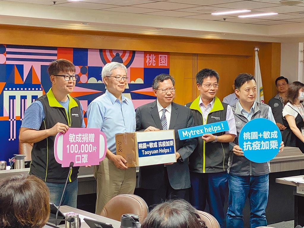 桃園市長鄭文燦(中)17日特別頒發感謝狀給「國家口罩隊」的敏成公司發揮企業社會責任,也展現「Taoyuan Helps」。(蔡依珍攝)
