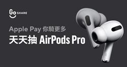 GoShare能用Apple Pay囉AirPods Pro連送30天