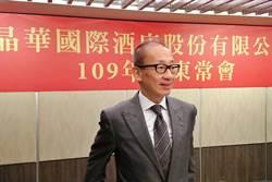 《觀光股》晶華潘思亮:飯店經營首重2力 輕資產模式較穩當