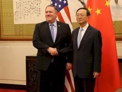 美國務卿龐培歐會陸楊潔篪 外交部密切關注