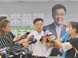 陳其邁辭職參選 趙天麟預告:周五天沒亮就有行程