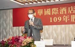 晶華董座潘思亮:北市飯店恐掀停業潮