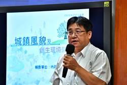 《經濟》均衡城鄉發展 蘇貞昌:4原則保留各地特色