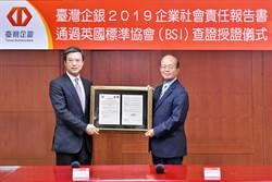 《金融股》臺企銀CSR報告書 連5年獲BSI認證