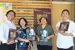 台南社大讀劇班籌公演 百年前劇本省思當代公衛議題