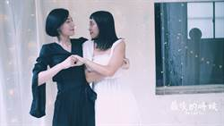 大學生了沒阿Q自導女同微電影 創作浪漫悲劇!