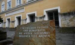 希特勒老家將改建為警局 引發「掩埋歷史」的討論