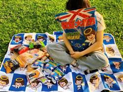 帶著「歡巨」趣野餐 網美必備「浪味仙野餐墊」全球限量!