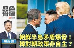 賴岳謙:朝鮮半島矛盾爆發!韓對朝政策非自主?