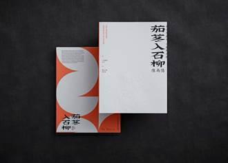 全國首部「茄苳入石柳」專書出版