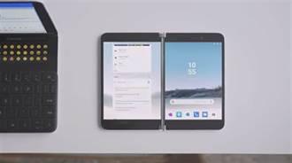 卡位三星 微軟雙螢幕手機Surface Duo最快7月推出