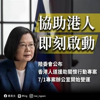 蔡英文宣布 台灣援港專案即刻啟動