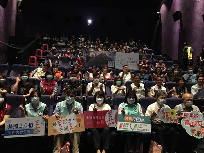 嘉義市長黃敏惠(左四)、立委王美惠(右三)出席失智症照護紀錄片首映會,為大家加油打氣。(廖素慧攝)