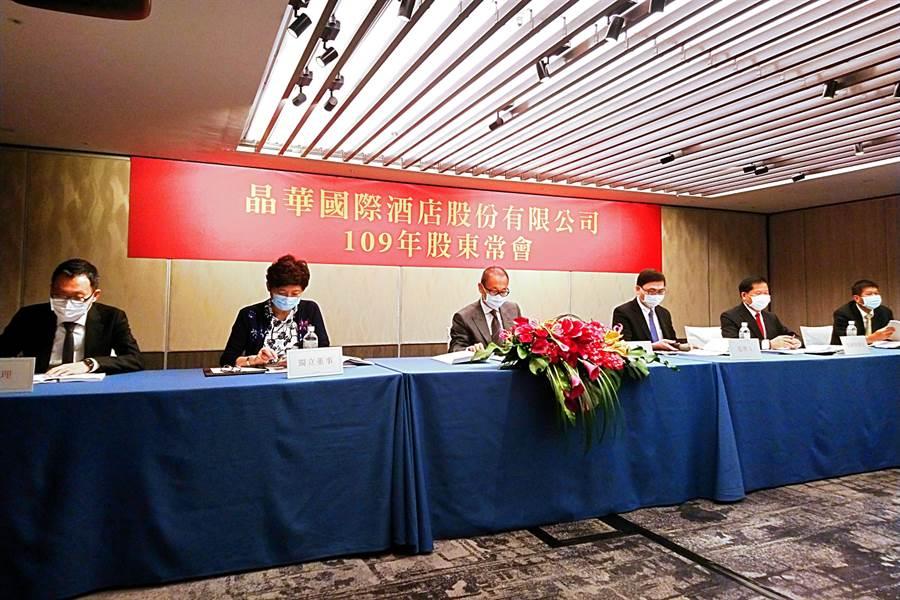 晶華國際酒店集團18日召開股東常會,由董事長潘思亮(左3)主持。(記者林資傑攝)