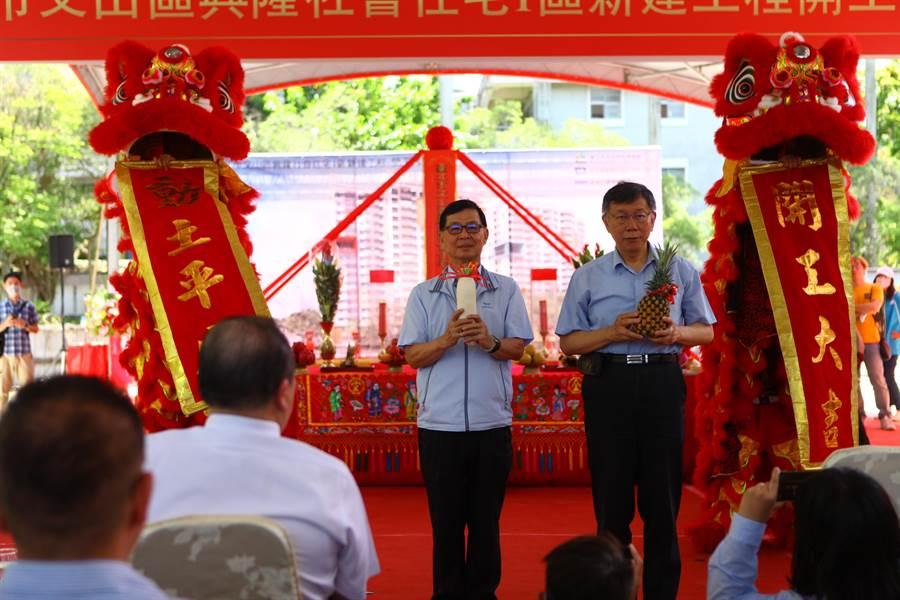 台北市長柯文哲(右)18日出席興隆社宅I區開工典禮。(張立勳攝)