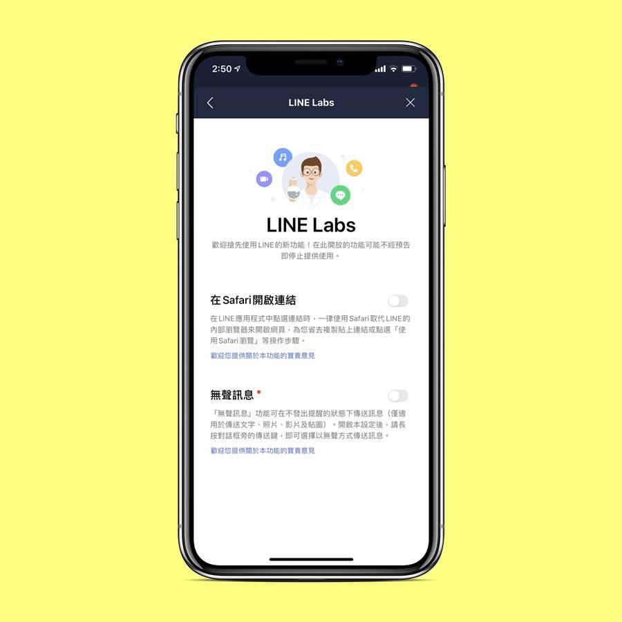 LINE iOS 版也加入「無聲訊息」實驗室功能了。(LINE截圖)