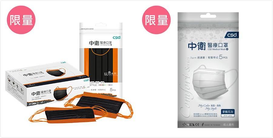 中衛特殊色口罩「古銅黑」20日即將在「墊腳石」開賣。(摘自墊腳石購物網)