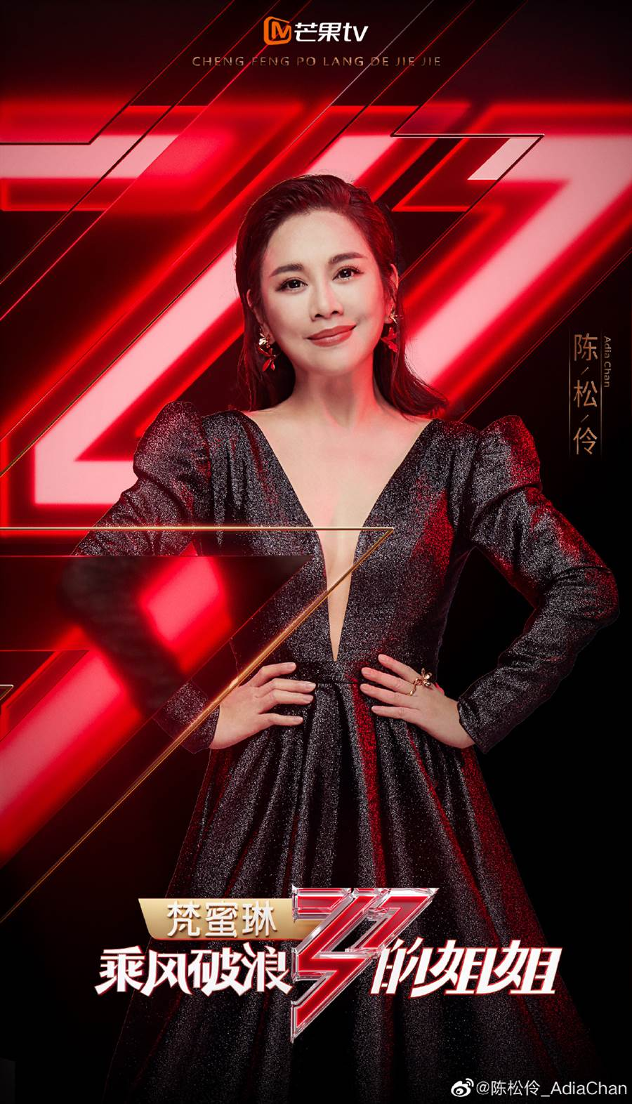 陳松伶參加《乘風破浪的姐姐》再度爆紅。(圖/翻攝自微博)