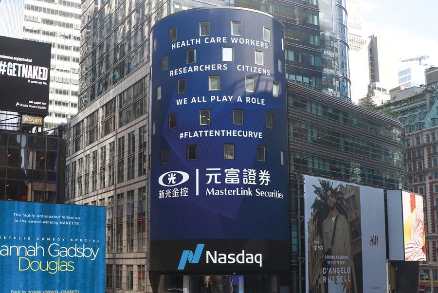 元富證券與Nasdaq在紐約時代廣場電視牆播放應援標語。圖/元富證券