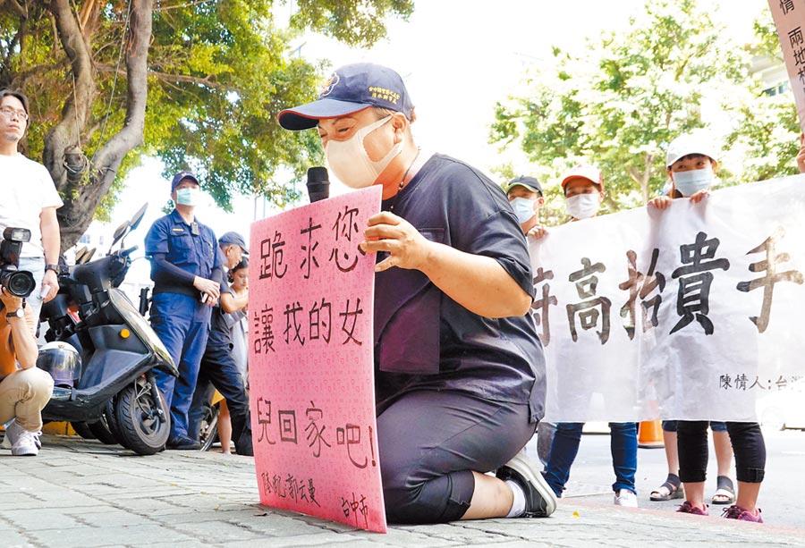 台灣滯陸孩童(小明)父母自救會成員17日前往中央流行疫情指揮中心門口陳情,希望政府讓滯留中國大陸的台灣人子女返台,一位陳情人一度下跪,希望政府高抬貴手讓她女兒回家。(姚志平攝)
