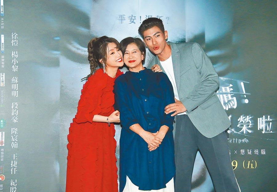 楊小黎(左起)、蘇明明、徐愷出席《媽!我阿榮啦》電影首映會,呼籲影迷多進戲院支持國片。(羅永銘攝)