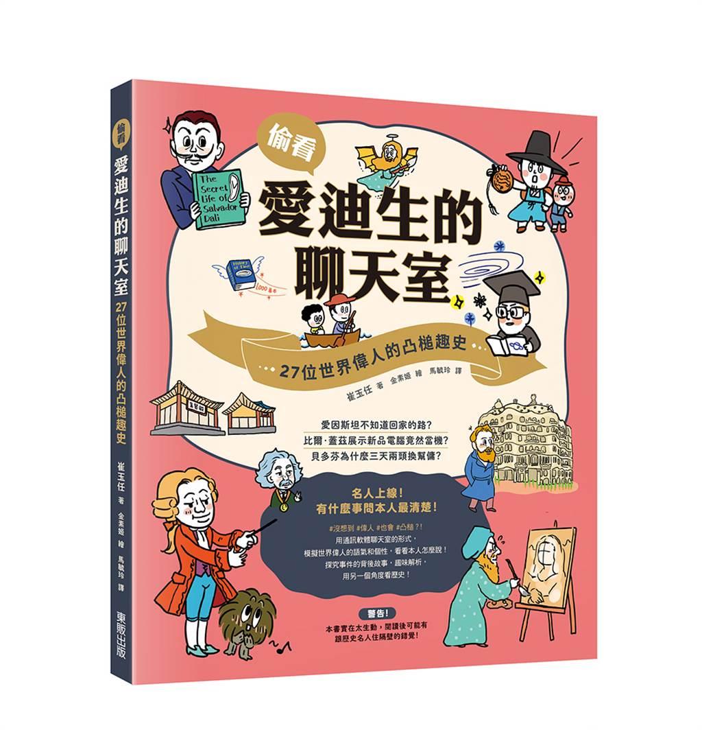 《偷看愛迪生的聊天室:27位世界偉人的凸槌趣史》/台灣東販