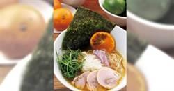 究極拉麵2/柑橘—Shinn 橘醬、果香誘人